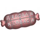 Форма для мыла Деловая колбаса 620