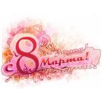 Скидки к празднику 8 марта! (акция действует до 15 марта)