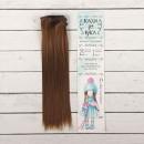 Волосы для кукол 'Прямые' длина 25 см, ширина 100 см, цвет № 6 (552524)