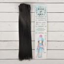 Волосы для кукол 'Прямые' длина 25 см, ширина 100 см, цвет № 1В (552415)