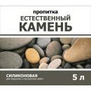 """Пропитка """"Естественный камень"""" силиконовая гидрофобизирующая (5 л)"""