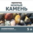 """Пропитка """"Мокрый камень"""" силиконовая гидрофобизирующая (1 л)"""