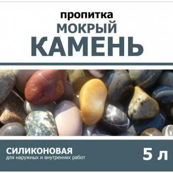 """Пропитка """"Мокрый камень"""" силиконовая гидрофобизирующая (10 л)"""