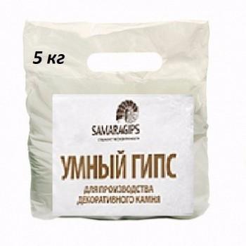 Гипс Готовая сухая смесь для производства декоративного камня, фасованный (5кг)