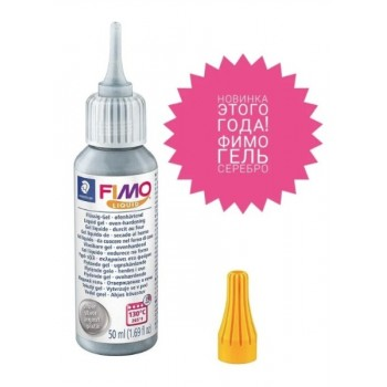 Жидкая пластика запекаемая Фимо Fimo гель, цвет серебро, 50мл