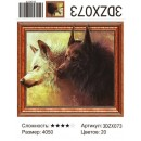 Алмазная живопись 3D ZX073 40*50