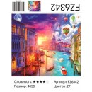 Алмазная живопись FZ6342 40*50