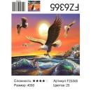Алмазная живопись FZ6365 40*50