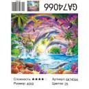 Алмазная живопись GA74066 40*50