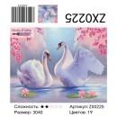 Алмазная живопись ZX0225 30*40