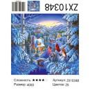 Алмазная живопись 40*50 ZX10348