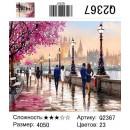 Картина по номерам на холсте Романтика Q2367 40х50 см