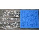 "Молд алфавит ""Печатная машинка"" кириллица ARTMALF006"