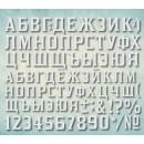 """Молд алфавит """"Шрифт Kirsty"""" кириллический (XS) ARTMD0788"""