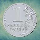 "Молд ""Один миллион рублей"" (M) ARTMD1096"