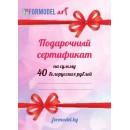 Подарочный сертификат на 40 рублей
