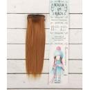 Волосы - тресс для кукол «Прямые» длина волос: 15 см, ширина:100 см, цвет № 27В 2294875