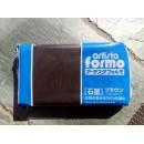 Глина Artista Formo 500 гр. коричневая