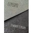 Фоамиран глиттерный на клеевой основе 20x30 см.,толщина 2 мм темное серебро
