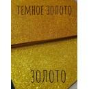 Фоамиран глиттерный на клеевой основе 20x30 см.,толщина 2 мм золото