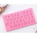 """Молд силиконовый 16х8,5х0,5 см """"Алфавит"""" 1166887"""
