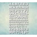 "Молд алфавит ""Шрифт Aardvark"" кириллический (XS) ARTMD0892"